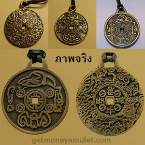 Money Amulet ภาพ